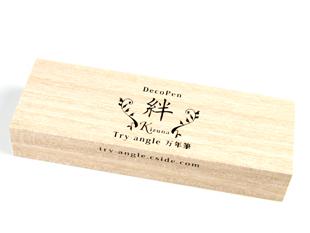 トライアングル万年筆 デコペン 「絆」