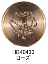 J.HERBIN エルバン 替スタンプ HB40430 ローズ