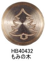 J.HERBIN エルバン 替スタンプ HB40432 もみの木