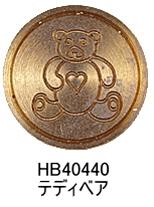 J.HERBIN エルバン 替スタンプ HB40440 テディベア