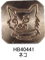 J.HERBIN エルバン 替スタンプ HB40441 ネコ