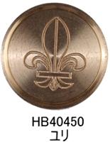 J.HERBIN エルバン 替スタンプ HB40450 ユリ
