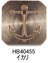 J.HERBIN エルバン 替スタンプ HB40455 イカリ