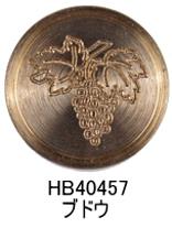 J.HERBIN エルバン 替スタンプ HB40457 ブドウ