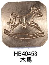 J.HERBIN エルバン 替スタンプ HB40458 木馬