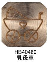 J.HERBIN エルバン 替スタンプ HB40460 乳母車