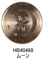 J.HERBIN エルバン 替スタンプ HB40468 ムーン