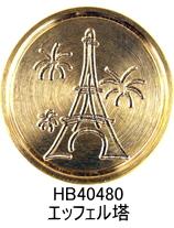 J.HERBIN エルバン シーリングスタンプ 替スタンプ HB40480 エッフェル塔